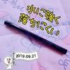 2019-09-21 12:14:01 by たろ☆♪さん
