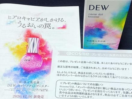 DEW / DEW キャビアドットブースター(by ずんちゃん★彡さん)