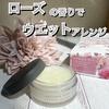 AROMA KIFI(アロマキフィ) / AROMA KIFI オーガニックバター ウェットアレンジ(by マノン蝶さん)