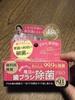 5AAE4252-127E-48AF-B82B-0382C8E45DDC.jpeg by みかんみかん・☆゚:*:゚さん
