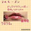 レブロン / スーパー ラストラス グラス シャイン リップスティック(by わいわいyyさん)