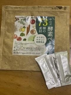中山式 / 酵素ペースト 73種の素材(by miyako_candyさん)
