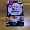 井藤漢方製薬 / 食べてもDiet(by miyako_candyさん)