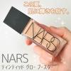 NARS / ティンティッドグローブースター(by みゆころ☆さん)