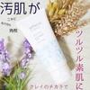 efferal / クレイウォッシュ(by 銀麦猫さん)