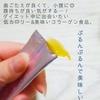 しまのや / 琉球すっぽんのコラーゲンゼリー マンゴー味(by 銀麦猫さん)