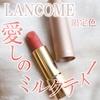 ランコム / ラプソリュ ルージュ(by ☆あいあん☆さん)
