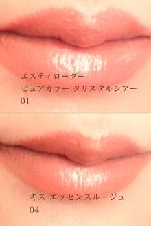 エッセンスルージュ / キス by 眠い柴犬さん の画像