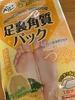 EVERYYOU / 足裏角質パックAg+ グレープフルーツの香り(by トリップラビットさん)