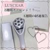LUXCEAR / VISAGE(by 乾燥肌...さん)