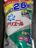 523D362B-3AB8-472E-81F2-D39A844B7210.jpeg by えりんぼ★彡さん