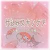 2020-08-01 23:55:36 by ほしのみくさん