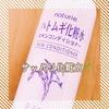ナチュリエ / ハトムギ化粧水(by ほしのみくさん)