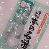 日本の名湯 / 奥飛騨 新穂高(by ほしのみくさん)