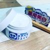 透明白肌(トウメイシロハダ) / 薬用ホワイトパックN(by ※kico※さん)