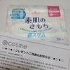 2021-03-22 09:22:31 by みィ〜♪さん
