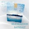 シリカラグーン / SILICALAGOON BATHSALT(by めたあさん)