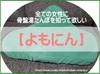 プロイデア / 骨盤ゆたんぽ よもにん(by mamiya_oouさん)