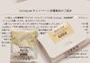 山田養蜂場(健康食品) / ローヤルゼリーキング(by くーまん843さん)