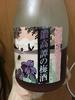 合同酒精 / 鍛高譚の梅酒(by #おねえさん#さん)