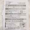 2020-09-23 12:08:12 by ふくたろうモモさん