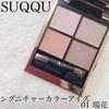 SUQQU(スック) / シグニチャー カラー アイズ(by ふくたろうモモさん)