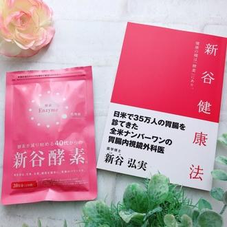 ウェルベスト / 新谷酵素(by ふじこ9720さん)