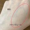 Dior Skin Veil by *Maisy*さん