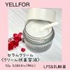 YELLFOR(エールフォー) / セラムクリーム(by ilove♪さん)