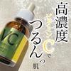 エビス化粧品 / Cエッセンス(by Himachinさん)