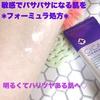 デュイセル / CICA PLUS BALM(by Kana-cafeさん)