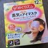 061A0F28-AD4A-4D26-AE5E-660FC592D1DD.j… by ☆りったんんん☆さん