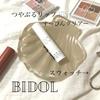 B IDOL(ビー アイドル) / つやぷるリップ(by うさぎまる.comさん)