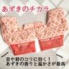 桐灰化学 / あずきのチカラ 首肩用(by だしだいおうさん)