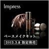 2013-03-20 18:48:47 by 矢車まくらさん