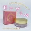 Eternal Secret / モテソルベ(by あおい3232さん)