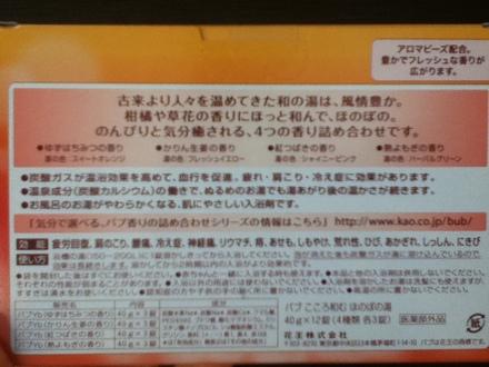 2013-01-06 20:42:10 by ゆりまりさん
