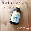 柳屋あんず油 / 柳屋 あんず油(by ミトコン!さん)