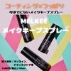 MELKEE / メイクキープスプレー(by ぽんさや0611さん)