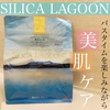シリカラグーン / SILICALAGOON BATHSALT(by ぽんさや0611さん)