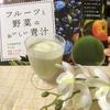 豆乳+青汁 by jobspさん