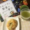 パンと青汁 by jobspさん