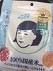 毛穴撫子 / お米のマスク(by ●ぴーこん●さん)
