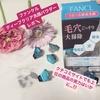 ファンケル / ディープクリア 洗顔パウダー(by *さくら(^^)*さん)