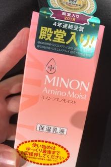 ミノン / アミノモイスト モイストチャージ ミルク(by あむちゃ♪さん)