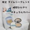 2021-06-26 19:48:52 by ☆あおいっち☆さん