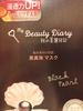 2021-04-09 13:40:21 by お砂糖famさん