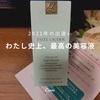 エスティ ローダー / アドバンス ナイト リペア SMR コンプレックス(by R先生さん)