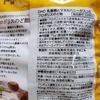 DHC / 乳酸菌とマヌカハニーが入った プロポリスのど飴(by プラントオパールさん)