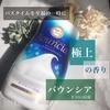 バウンシア / バウンシアボディソープ ホワイトソープの香り(by ●Ri-a●さん)